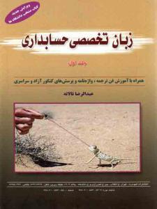 زبان تخصصی حسابداری جلد اول 1 عبدالرضا تالانه