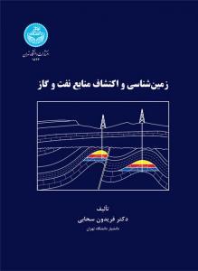 زمین شناسی و اکتشاف منابع نفت و گاز نویسنده فریدون سحابی
