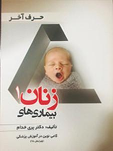 حرف آخر بیماری های زنان جلد اول پری خدام انتشارات حیدری