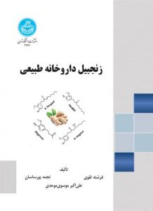 زنجبیل داروخانه طبیعی نویسنده فرشته تقوی و نجمه پورساسان و علی اکبر موسوی