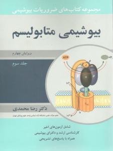 مجموعه کتاب های ضروریات بیوشیمی بیوشیمی متابولیسم جلد سوم 3
