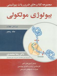 ضروریات بیوشیمی بیولوژی مولکولی جلد پنجم 5