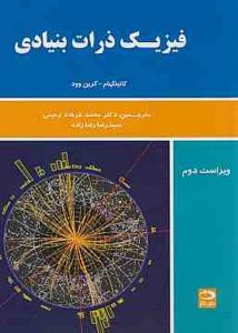 فیزیک ذرات بنیادی کاتینگهام ترجمه محمد فرهاد رحیمی انتشارات دانش نگار