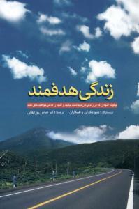 زندگی هدفمند عباس روزبهانی انتشارات ابن سینا