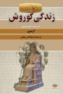 زندگی کوروش نویسنده گزنفون مترجم ابوالحسن تهامی