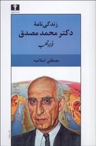 زندگی نامه دکتر محمد مصدق (فولاد قلب) نویسنده مصطفی اسلامیه