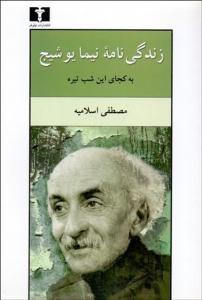 زندگی نامه نیما یوشیج نویسنده مصطفی اسلامیه