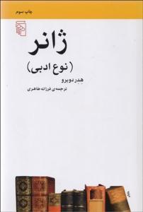ژانر (نوع ادبي) نویسنده هدر دوبرو مترجم فرزانه طاهری