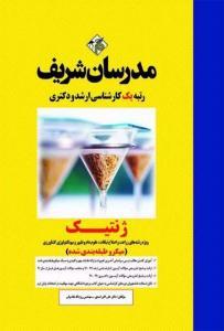 ژنتیک ویژه کشاورزی مدرسان شریف
