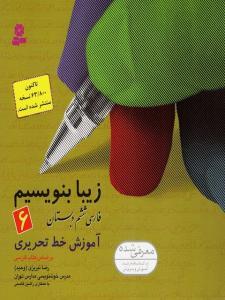 زیبا بنویسیم فارسی ششم ابتدایی رضا تبریزی
