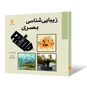 زیبایی شناسی بصری نویسنده لوسیو مییر مترجم عربعلی شروه
