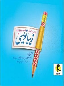 زیبا نویسی سوم دبستان پویش