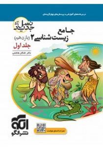 زیست شناسی یازدهم جلد اول نشر الگو