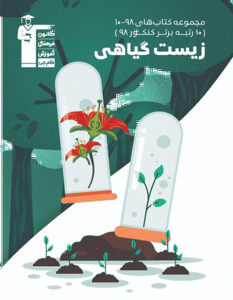 زیست شناسی گیاهی انتشارات قلم چی