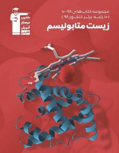 زیست شناسی متابولیسم انتشارات قلم چی