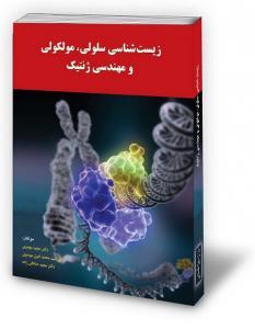 زیست شناسی سلولی,مولکولی و مهندسی ژنتیک مجید مهدوی