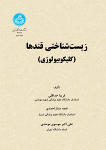 زیست شناسی قندها نویسنده فریبا خداقلی و نغمه ستاراحمدی و علی اکبر موسوی