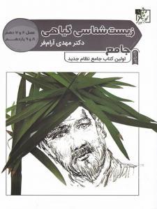 زیست شناسی گیاهی تخته سیاه