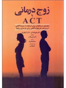 زوج درمانی با ACT ترجمه سجاد پناهی فرد انتشارات ابن سینا