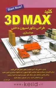 کتاب کلید تری دی مکس طراحی دکوراسیون داخلی علی حیدری کلید آموزش