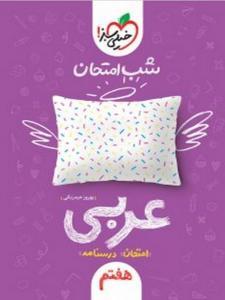عربی هفتم شب امتحان خیلی سبز