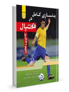 بدنسازی کامل درفوتبال احمد خداداد انتشارات حتمی