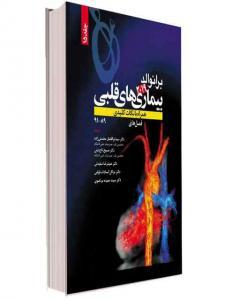 برنوالد 2019 بیماری های قلبی جلد 15 انتشارات حیدری