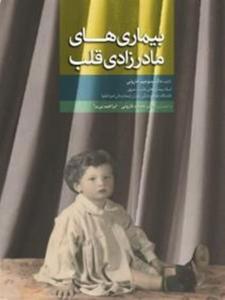 بیماری های مادرزادی قلب نویسنده منوچهر قارونی انتشارات ابن سینا