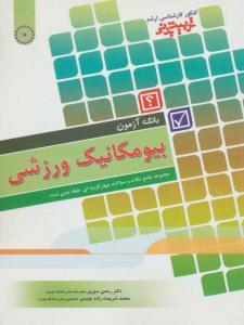 بانک آزمون بیومکانیک ورزشی دکتر رحمن سوری انتشارات حتمی
