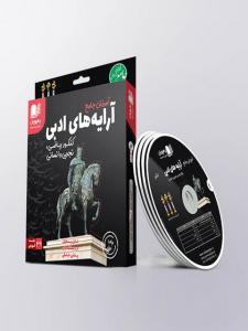 دی وی دی آموزش جامع آرایه ادبی کنکور رهپویان دانش و اندیشه