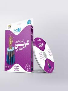 دی وی دی آموزش مفهومی عربی هفتم رهپویان دانش و اندیشه