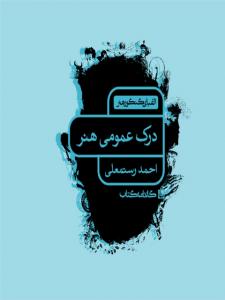 الفبای کنکور هنر درک عمومی هنر احمد رستمعلی نشر کارنامه کتاب