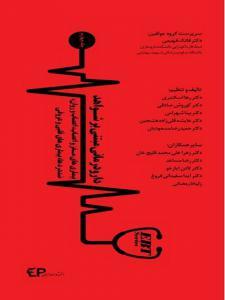 دارو درمانی مبتنی بر شواهد جلد چهارم تالیف رضا اسکندری انتشارات اطمینان