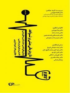 دارو درمانی مبتنی بر شواهد جلد پنجم تالیف فانک فهیمی انتشارات اطمینان