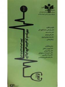دارو درمانی مبتنی بر شواهد جلد اول تالیف فانک فهیمی انتشارات اطمینان