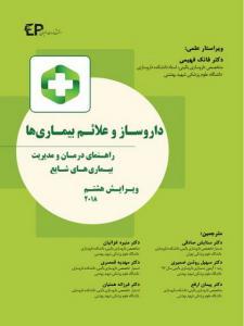 داروساز و علائم بیماری ها مترجم ستایش صادقی انتشارات اطمینان