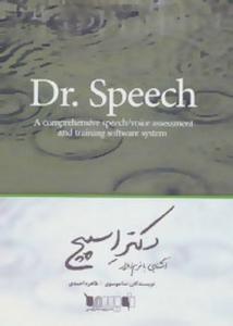 کتاب آشنایی با نرم افزار دکتر اسپیچ ندا موسوی ناشر آثار