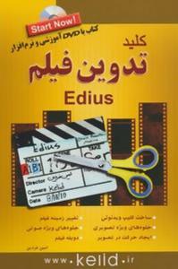کتاب کلید تدوین فیلم امین فردین ناشرکلید آموزش