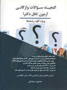گنجینه سوالات واژگانی آزمون تافل دکترا محمود رمضانی چتر دانش