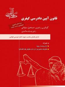 قانون آیین دادرسی کیفری نویسنده اسماعیل ساولانی