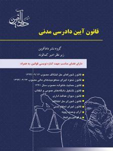 قانون آیین دادرسی مدنی نویسنده امیر کمالوند نشر داد آفرین
