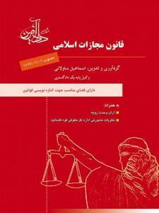 قانون مجازات اسلامی نویسنده اسماعیل ساولانی نشر داد آفرین