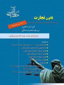 قانون تجارت نویسنده محمدرضا ملکی نشر داد آفرین