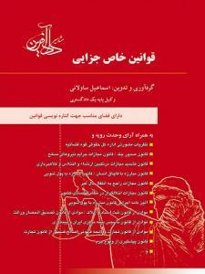 قوانین خاص جزایی نویسنده اسماعیل ساولانی نشر داد آفرین