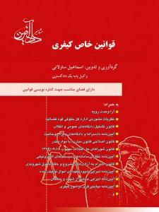 قوانین خاص کیفری نویسنده اسماعیل ساولانی نشر داد آفرین