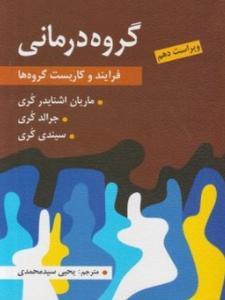 گروه درمانی جرالد کری ترجمه یحیی سید محمدی نشر ارسباران