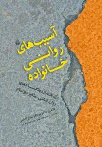 آسیبهای روانی خانواده تالیف مهرانگیز شعاع کاظمی