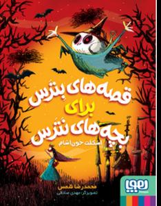 قصههای بترس برای بچههای نترس 1 اسکلت خونآشام نویسنده محمدرضا شمس