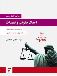 مبانی حقوق مدنی اعمال حقوقی و تعهدات مجتبی جرعه نوش
