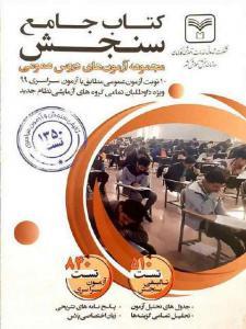 مجموعه آزمون های جامع دروس عمومی سازمان سنجش